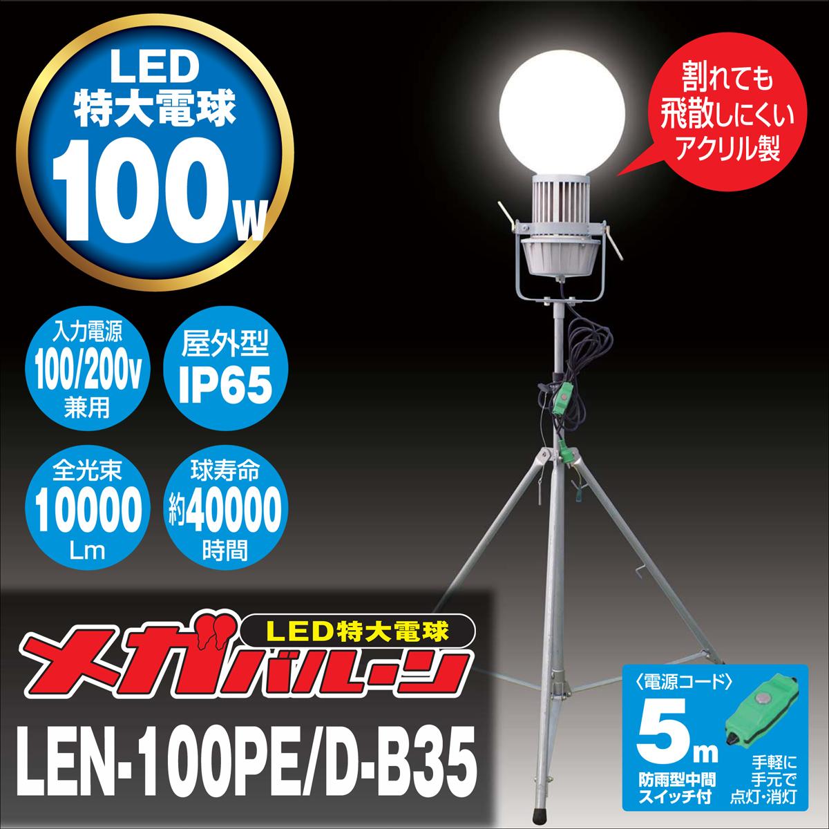【店舗クーポン発行中】【日動工業】LED特大電球 メガバルーン LEN-100PE / D-B35