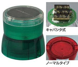 【日動工業】ニコソーラー【緑 / green】キャパシタ式 ノーマル、付属ネジ2点留め