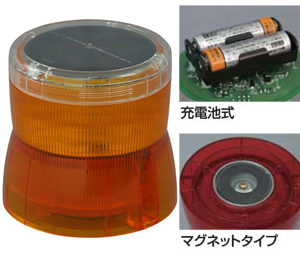 【日動工業】ニコソーラー【黄 / yellow】充電池式 マグネットタイプ