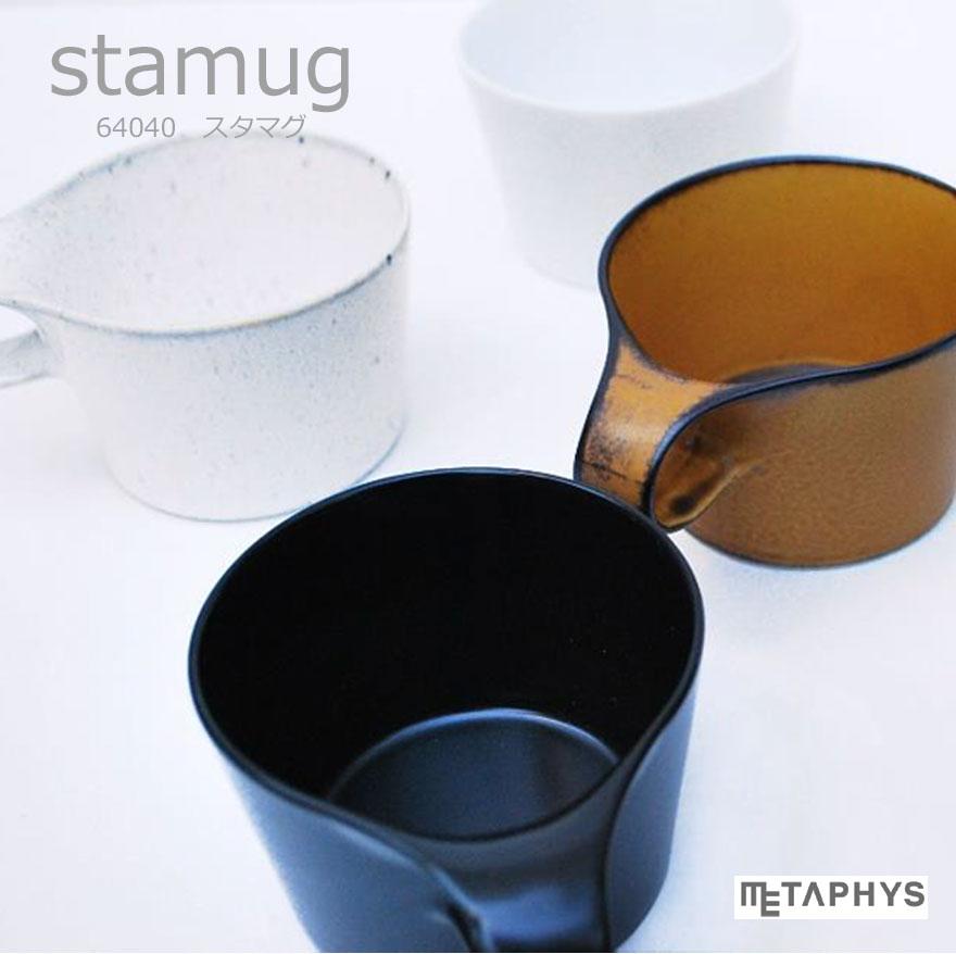 ○NEWカラー入荷 重ねてスマートに収納することができるマグカップ 新生活 METAPHYS stamug スタマグ マグカップ メタフィス 海鼠釉 出荷 寂からし釉 白窯変釉 プレゼント スープカップ ギフト スタッキング 64040 コーヒーカップティーカップ