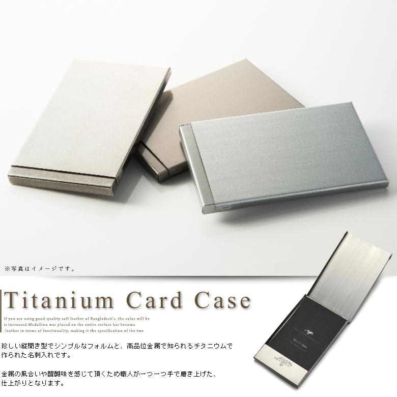 名刺入れ チタン/Titanium Card Case【mgn/Infinity Imagination, created by yourself】【コンビニ受取対応商品】