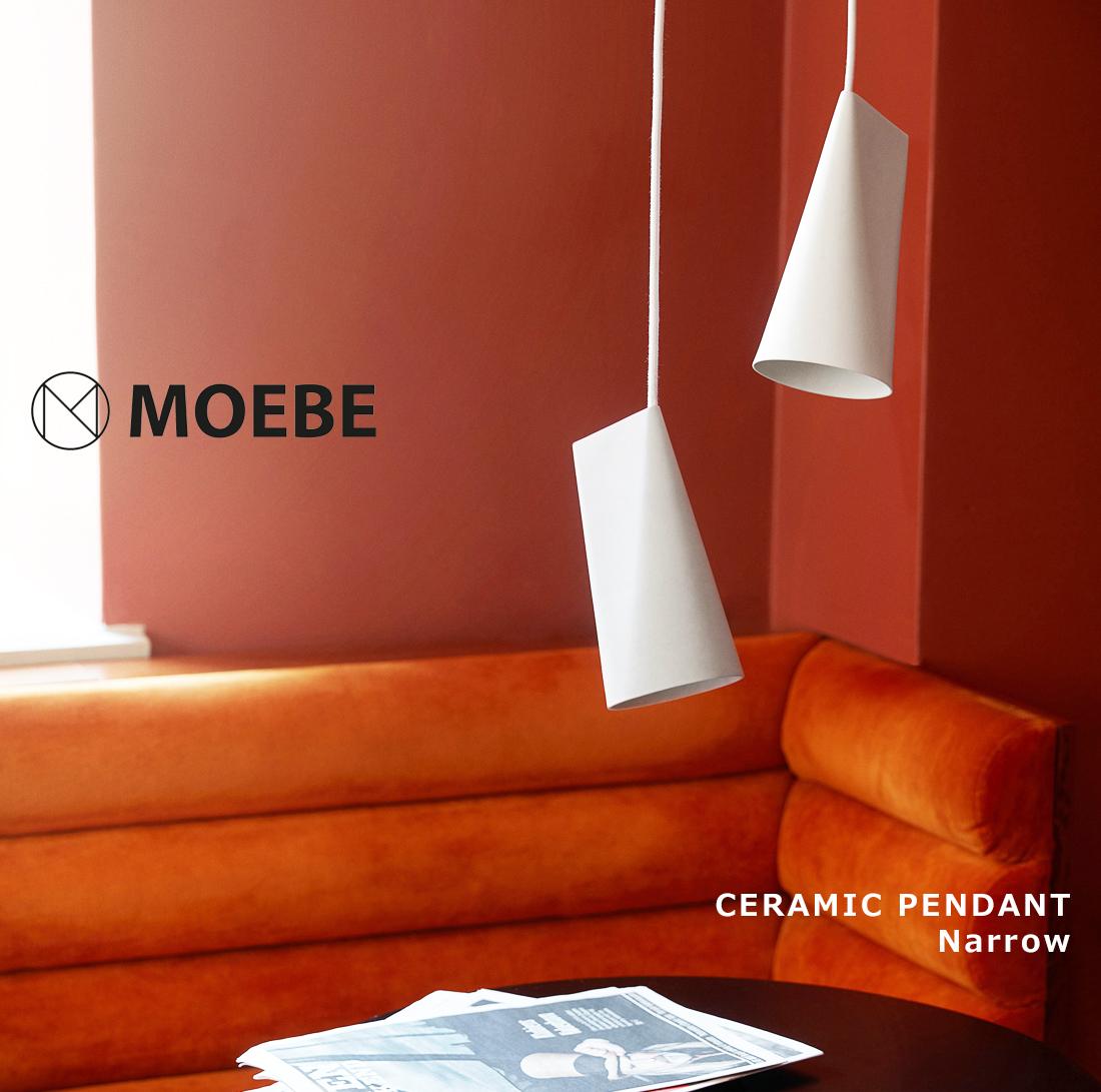 【MOEBE】CERAMIC PENDANT Narrow(ナロー)セラミックペンダント  ムーベペンダントライト/インテリア/照明/φ113mm×H220mm/コンビニ受取対応