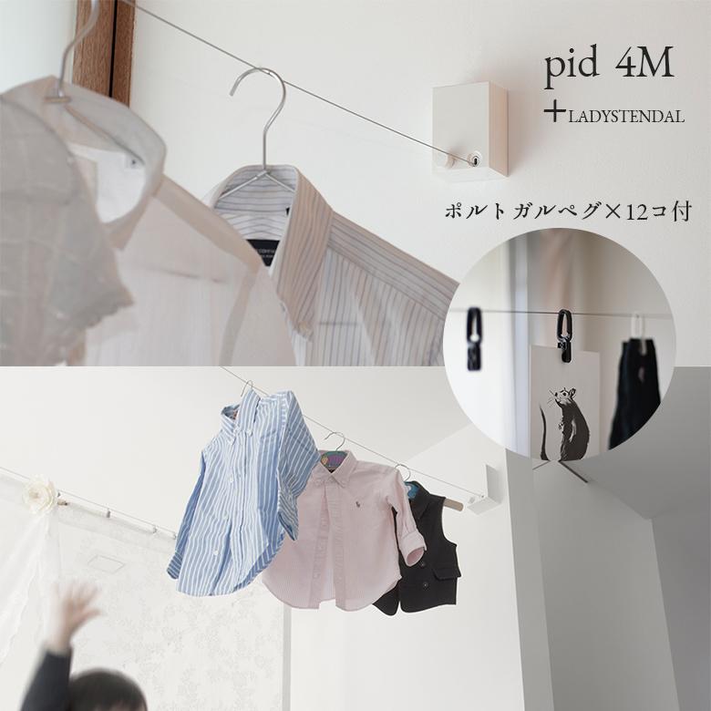 1着でも送料無料 レディステンダル製ポルトガルデザインピンチ12個もついてくる ワイヤーを伸ばして干す 乾いたらもどす それがpid4m new pid 物干し 正規取扱店 ピッドヨンエム 4m 室内物干しワイヤー