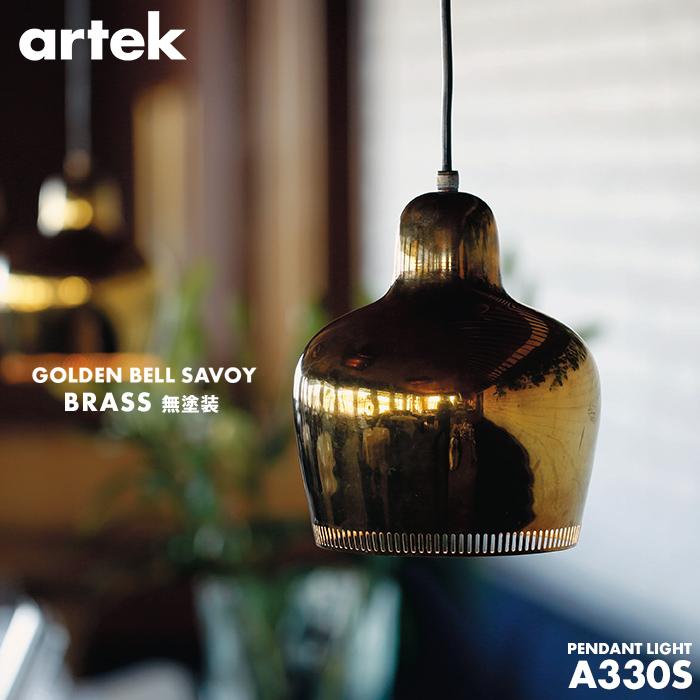 【artek アルテック】】A330S GOLDEN BELL SAVOY ペンダントランプ ブラス(無塗装) ペンダントランプペンダントランプ 照明 ライティング デザイナー 北欧 ライト ランプ ドイツ プレゼント