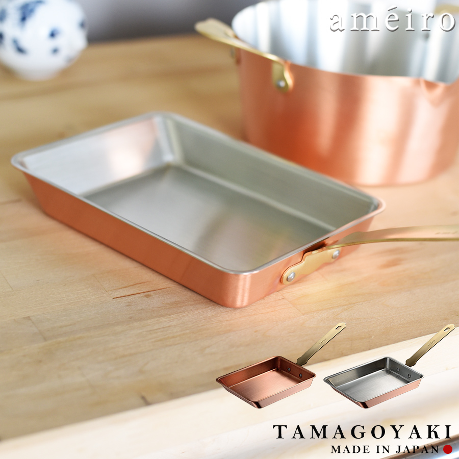 【ameiro】アメイロ TAMAGOYAKI 玉子焼き 12鍋 キッチン 日本製 銅製 片手鍋  コンビニ受取対応