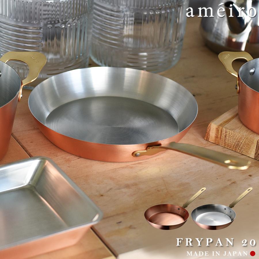 【ameiro】アメイロ FRYPAN フライパン 20鍋 キッチン 日本製 銅製 片手鍋  コンビニ受取対応