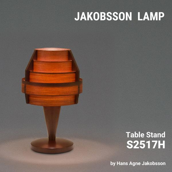 JAKOBSSON LAMP(ヤコブソンランプ)「S2517H」ダークブラウンデザイナーズ/JAKOBSSON/テーブルランプ/照明/北欧