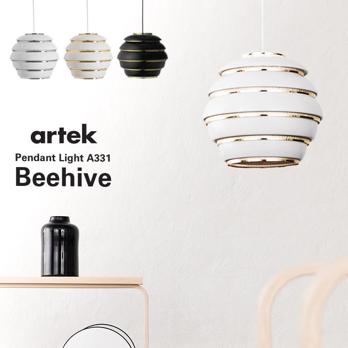【artek/アルテック】A331 BEEHIVEペンダントランプ/照明/ライティング/デザイナー/北欧/ライト/ランプ/ドイツ/プレゼント