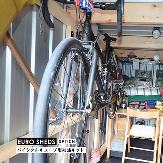 【代引き不可】【EURO SHED ユーロ物置】バイシクルキューブ用補強キット 1セット4本組み物置 おしゃれ 屋外収納庫 小屋 自転車 置き場 サイクルハウス バイクガレージ