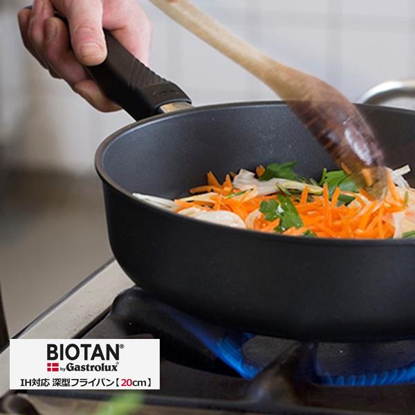 BIOTAN/バイオタン IH対応 深型フライパン 20cmガス/フライパン/オーブン/グリルオーブン/調理器具/アルミニウム/珪藻土/GSTFRP17220A/4540526004428  コンビニ受取対応