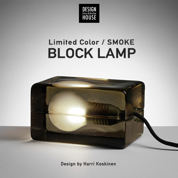 【Design House Stockholm】ブロックランプ 《スモーク Smoke》Block Lamp 照明Block Lamp blacksmoke/MoMA/ランプ/ライト/ガラス/北欧/デザインハウス ストックホルム/インテリアライト コンビニ受取対応