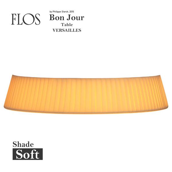 【FLOS フロス】ボンジュール テーブル/ヴェルサイユ用シェード ソフトテーブルランプ ShadeBON JOUR TABLEボンジュール テーブル Philippe Starck フィリップ・スタルク 照明 デザイナーズ