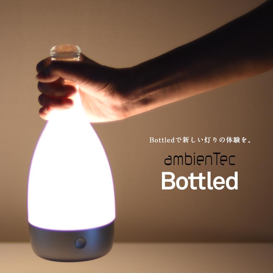 ambienTec Bottled ボトルド ランプ コードレス ledライト 小関隆一 照明 おしゃれ 充電式 led ライト 照明器具 アンビエンテック コンビニ受取対応