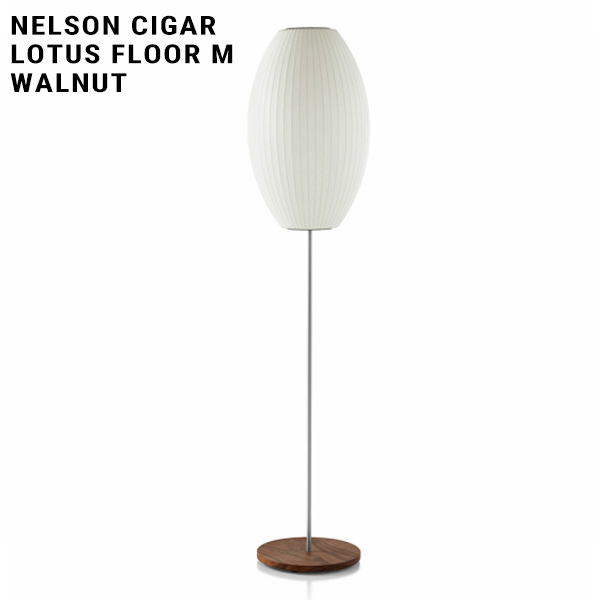 NELSON BUBBLE LAMP ネルソン・バブルランプ NELSON CIGAR LOTUS FLOOR M WALNUT ネルソン シガー ロータス フロア M ウォルナットハーマンミラー ジョージネルソン George Nelson