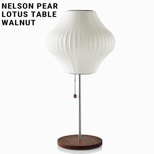 店舗クーポン発行中!NELSON BUBBLE LAMP ネルソン・バブルランプ NELSON PEAR LOTUS TABLE ネルソン ペア ロータス テーブル ウォルナットハーマンミラー ジョージネルソン George Nelson ミッドセンチュリー MOMA ハワードミラー