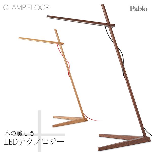 CLAMP FLOORクランプ フロアLEDデザインフロアライト「Pablo社」が手がける木製のフロアライト Pablo パブロ