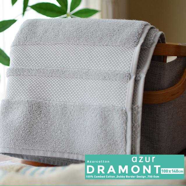 【azur アズール】Body towel ボディタオル 100x150cm 洗面 バス キッチン 【コンビニ受取対応商品】