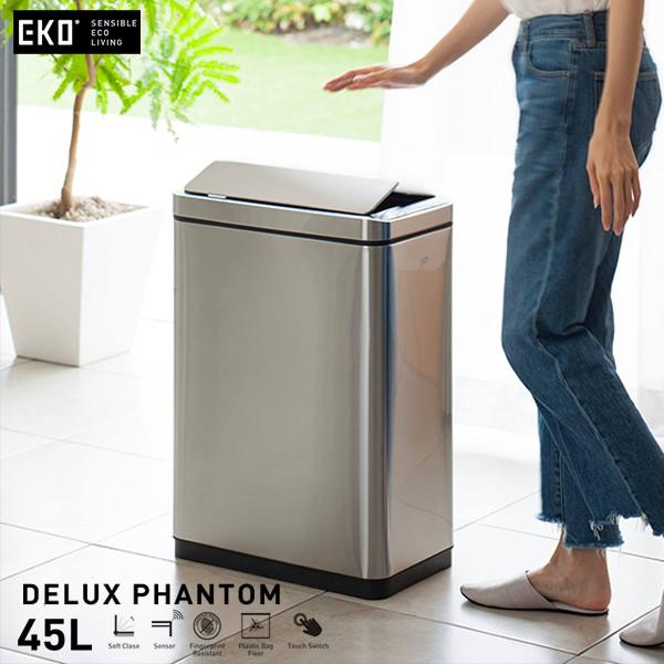 【EKO イーケーオー】DELUX PHANTOM デラックスファントム センサービン 45Lゴミ箱 ごみ箱 ダストボックス リビング