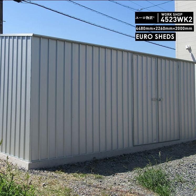 【代引き不可】【EURO SHED ユーロ物置】WORK SHOP 4523WK2物置 おしゃれ 屋外収納庫 小屋 自転車 置き場 サイクルハウス バイクガレージ