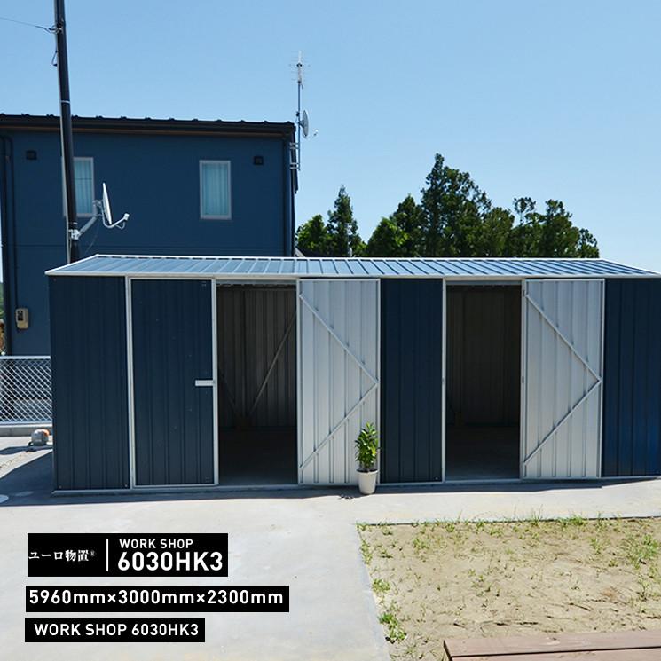【代引き不可】【EURO SHED ユーロ物置】WORK SHOP 6030HK3物置 おしゃれ 屋外収納庫 小屋 自転車 置き場 サイクルハウス バイクガレージ