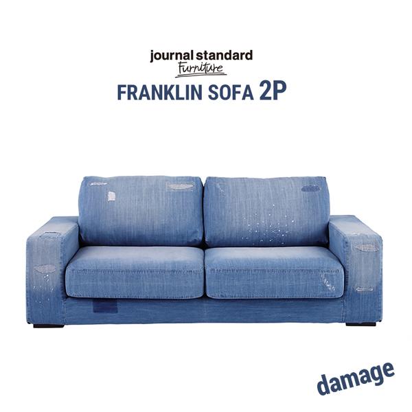 【代引き不可】【ジャーナルスタンダードファニチャー】FRANKLIN SOFA Damage DENIM 2P journal standard Furniture フランクリン ソファ2シーター ダメージデニム イス ダイニング リビング ソファー