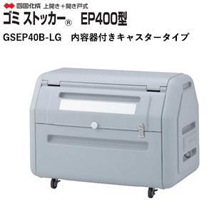 ゴミストッカー 四国化成  ゴミ収集庫 樹脂製ゴミストッカーEP400型 内容器付 キャスタータイプ GSEP40B-LG四国化成 ごみ置き場に最適 ゴミ箱