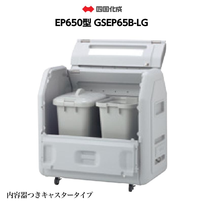 ゴミストッカー 四国化成 ゴミ収集庫 樹脂製ゴミストッカーEP650型 内容器付き キャスタータイプ GSEP65B-LG四国化成 ごみ置き場に最適 ゴミ箱