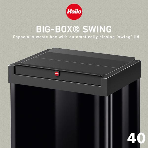 【Hailo/ハイロ】ビッグボックススウィング40 ダストボックスゴミ箱/ドイツ/スクエア/機能的/ヨーロッパ/品質保証/ふた付き/分別/両開き コンビニ受取対応
