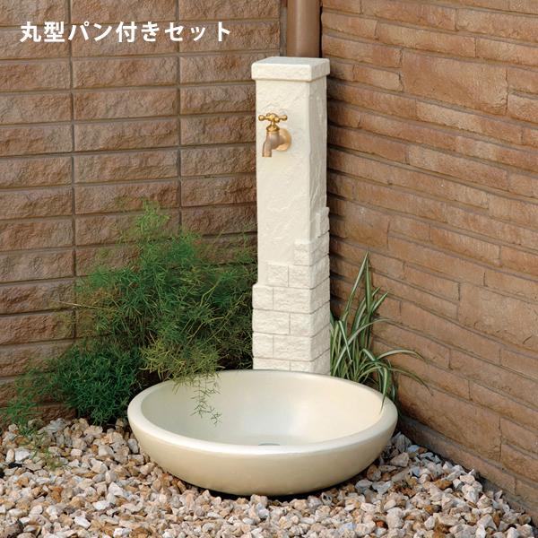 【トーシンコーポレーション】立水栓ユニット AEGEAN エーゲセット SC-AG-IV 《フラット パン付き GPT-FLG-IV 》  アイボリー色/立水栓/水栓柱/ガーデン/お庭