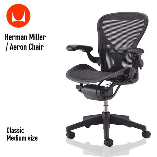 【HermanMiller】Aeron Chair アーロンチェア ハーマンミラー/グラファイトベース/ポスチャーフィットフル装備/Bサイズ/クラシック