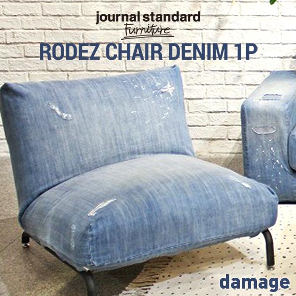 【ジャーナルスタンダードファニチャー】RODEZ CHAIR ダメージ デニム DAMAGE DENIM ロデ チェア 1P journal standard Furniture ジャーナルスタンダード/イス/ダイニング/リビング