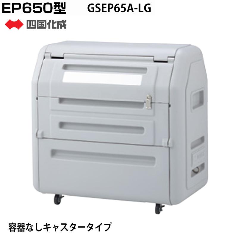 ゴミストッカー 四国化成 ゴミ収集庫 樹脂製ゴミストッカーEP650型 内容器なし キャスタータイプ GSEP65A-LG四国化成 ごみ置き場に最適 ゴミ箱