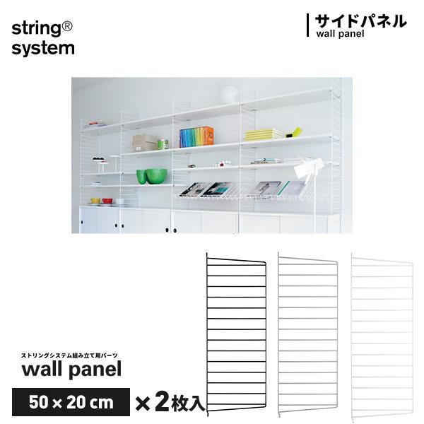 【string system】ストリングシステム組立用パーツ ウォールパネル 50×20cm 2枚セット サイドパネルストリングシステム組み合わせ自由 棚 シェルフ パーツ SW5020-12-2 SW5020-13-2 SW5020-61-2