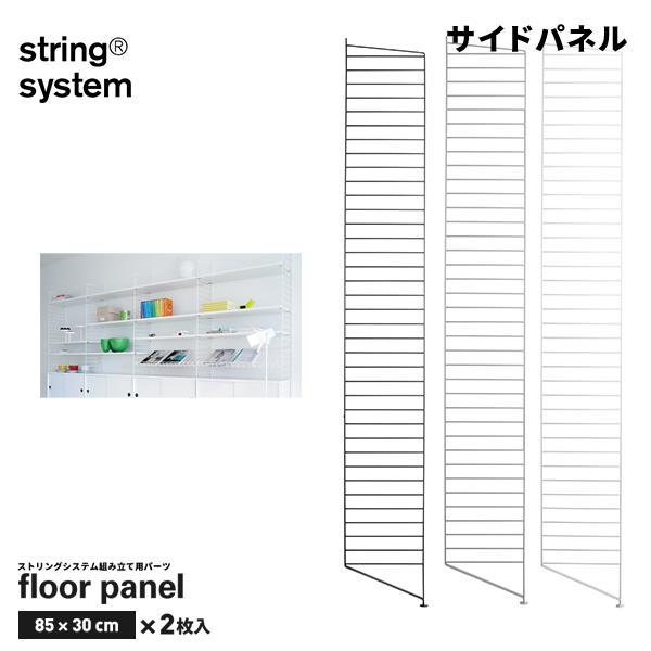 【string system】ストリングシステム組立用パーツ フロアーパネル 85×30cm 2枚セット サイドパネルストリングシステム組み合わせ自由 棚 シェルフ パーツ SF8530-12-2 SF8530-13-2 SF8530-61-2