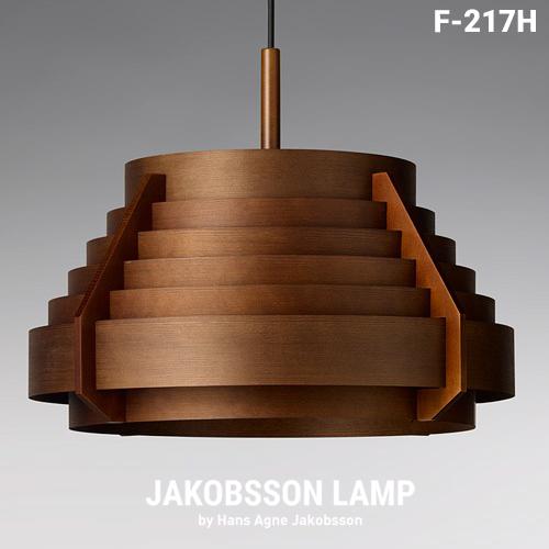 ○スウェーデンを代表する照明デザイナー 、ハンス・アウネ・ヤコブソンによるデザイン JAKOBSSON LAMP(ヤコブソンランプ)「F-217H」ダークブラウンデザイナーズ Hans Agne Jakobsson テーブルランプ 照明 北欧