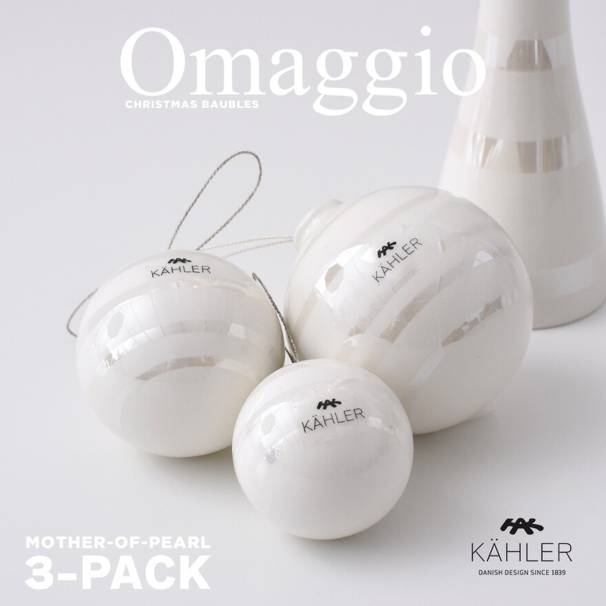【KAHLER/ケーラー】OMAGGIO CHRISTMAS BAUBLES 3-PACK 16058 MOTHER-OF-PEARLオマジオ クリスマス ボーブル 3個セット PEARL オーナメント クリスマスツリー 飾り 陶器 北欧 デンマーク パール  コンビニ受取対応