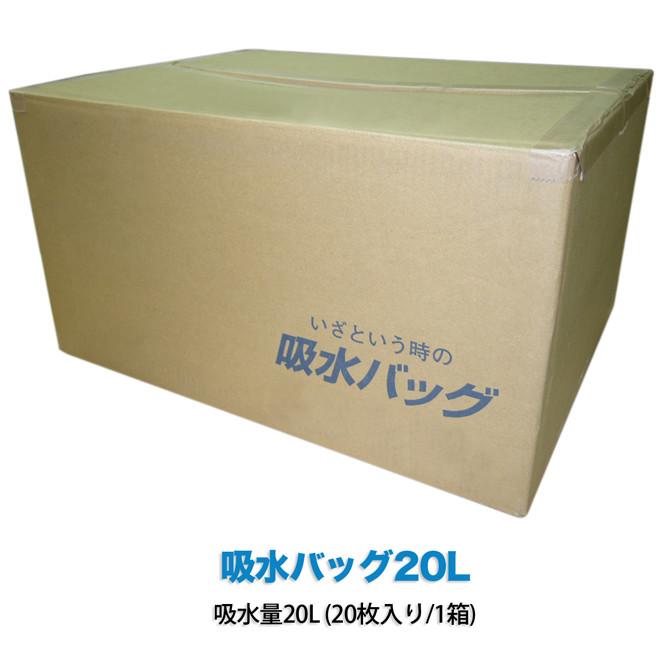 【ウォーターキャッチ】吸水バッグ20L 吸水量20L 20枚入り/1箱 K-20L ※20Lには脱水剤が付属致しておりません
