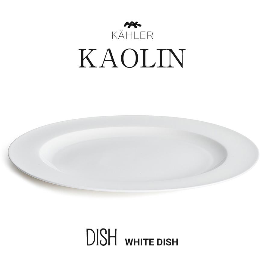 【KAHLER/ケーラー】 カオリン ディッシュ ホワイト 16011kaolin/皿/テーブルウエア/食器/シンプル/DISH/Plate/ボーンチャイナ/電子レンジ可/食洗機可/Cecilie Manz/セシリエ マンツ  コンビニ受取対応