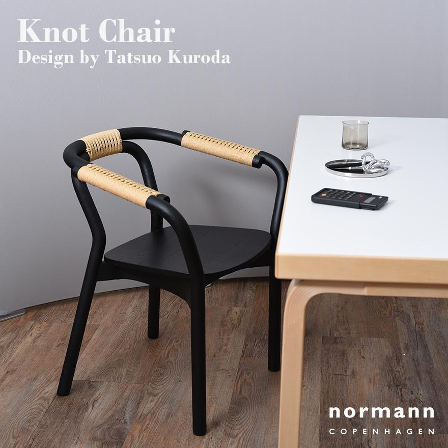 【normann COPENHAGEN】Knot Chair ノットチェアノーマン コペンハーゲン/イス/ダイニング/リビング コンビニ受取対応