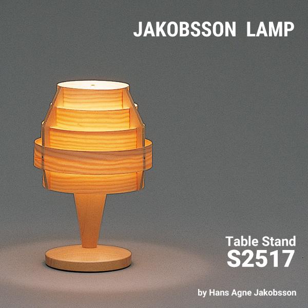 店舗クーポン発行中!JAKOBSSON LAMP(ヤコブソンランプ)「S2517」パインデザイナーズ/JAKOBSSON/テーブルランプ/照明/北欧