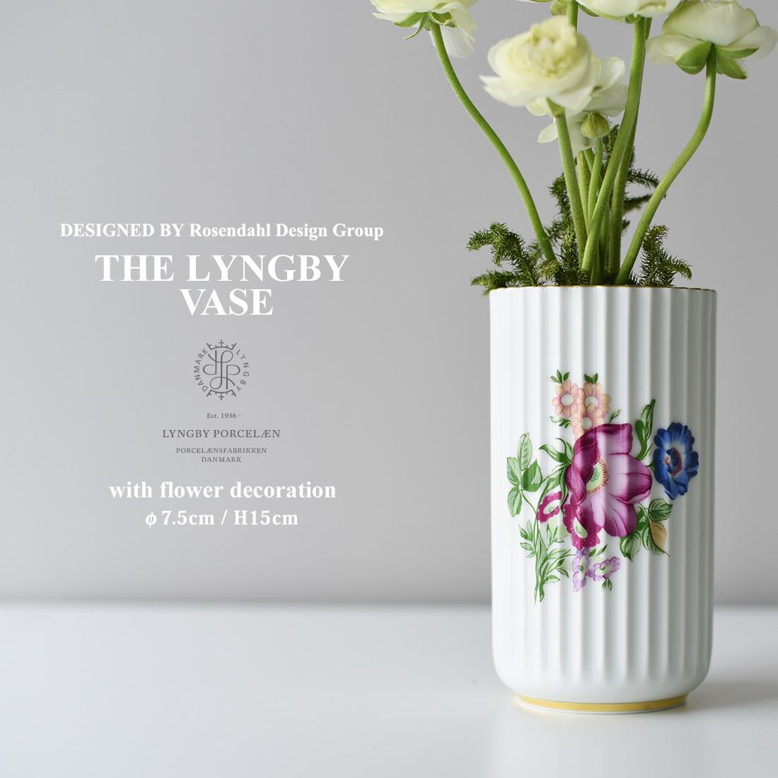 【Lyngby Porcelaen/リュンビュー ポーセリン】リュンビューベース フラワー近代アート シンプル ローゼンダール デンマーク 花器 陶器 花瓶 北欧 コンビニ受取対応