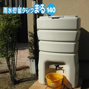 【マルトラップ】高品質コンパクト雨水タンク「まる140L」 有効利用量約100L貯水量約140L ゴミ受けメッシュ有りの高品質タンク!!