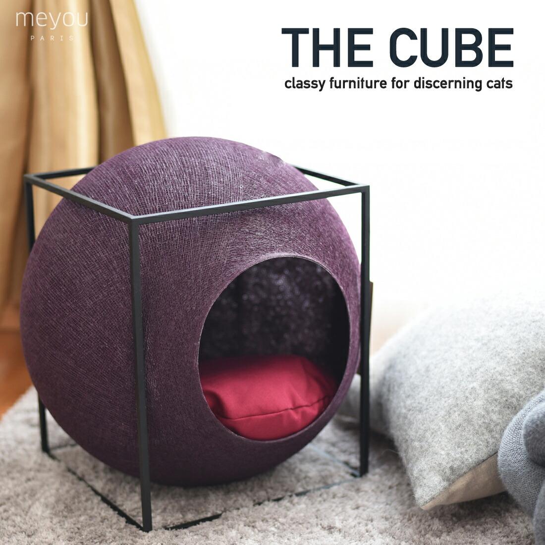 【MEYOU】THE CUBE ザ キューブ キャットハウスベッド/ペット/猫/爪とぎ/コクーン/球体/キューブ/フレーム