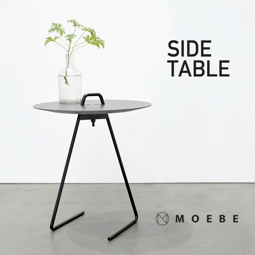【MOEBE/ムーベ】SIDE TABLE サイドテーブル机/ナイトテーブル/移動可/シンプル/北欧/ブラック/ホワイト/スチール/ラミネート加工 コンビニ受取対応