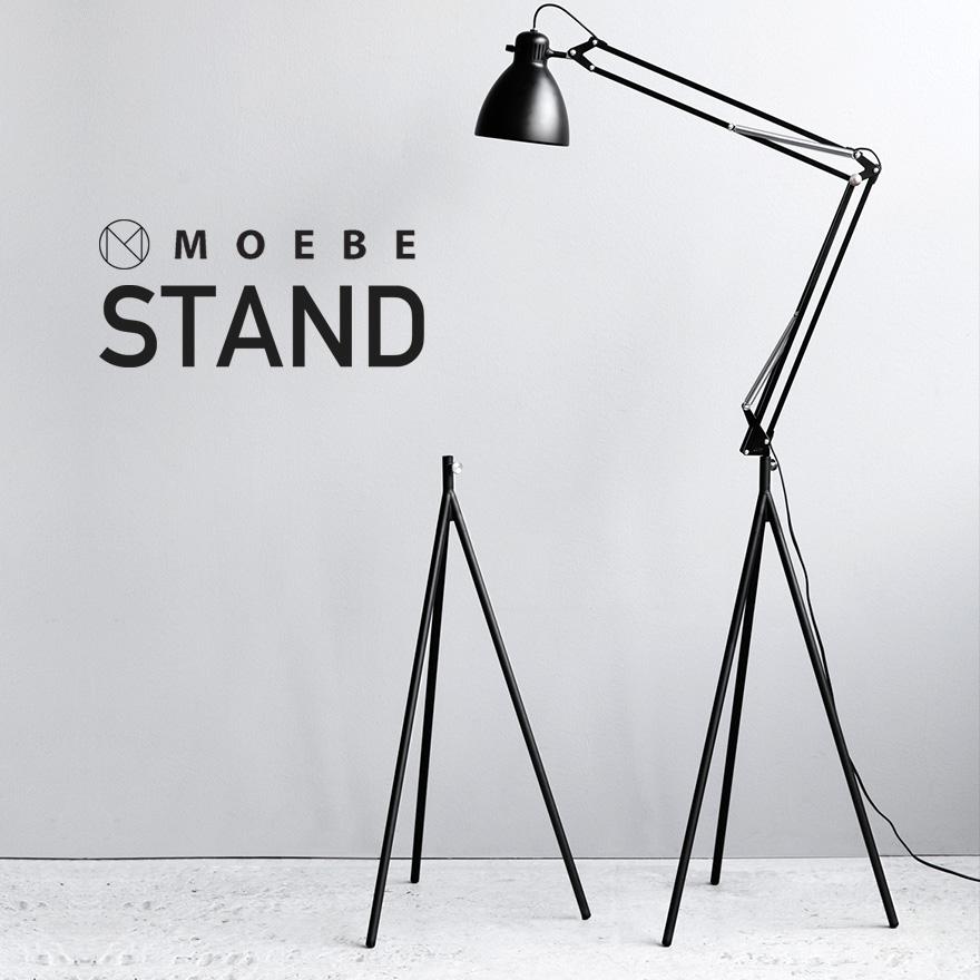 【MOEBE/ムーベ】STAND スタンド電気スタンド/フロアスタンド※スタンドのみの販売となります。ランプは別途お買い求めください。【コンビニ受取対応商品】, 石田スポーツ:34d8fa19 --- sunward.msk.ru