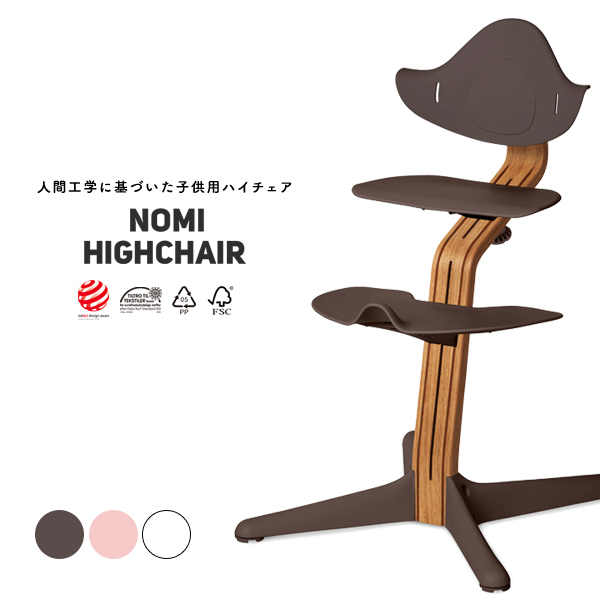 【nomi/ノミ】Nomi Highchair 24 months+ ノミ・ハイチェア 2歳以上DESIGNER : Peter Opsvik子供用椅子/チェア/evomove/エボムーブ/3年保証/ドイツ/木材/PP樹脂【RPC】