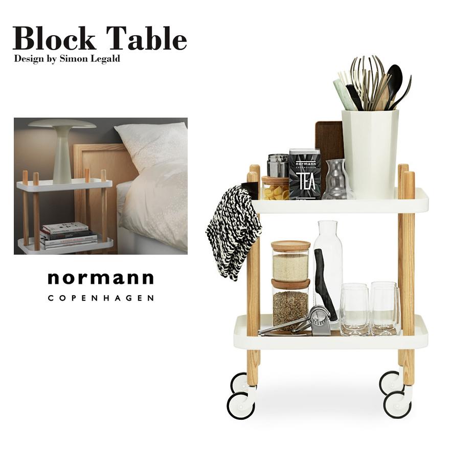 【normann COPENHAGEN】Block Table ブロックテーブル 2段ノーマン コペンハーゲン/スチール/Simon Legald/トロリーテーブル/ベッドサイド/サービングトロリー/サイドテーブル/【コンビニ受取対応商品】