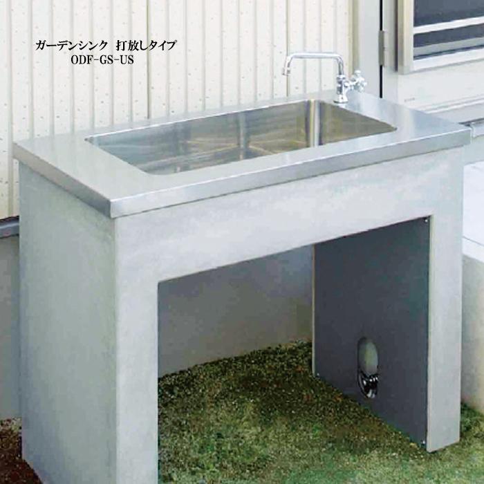 【ニッコーエクステリア】ガーデンシンク 打放しタイプ 【ステンレスタイプ、ウッドクリートタイプ】(蛇口は別売り)ODF-GS-US