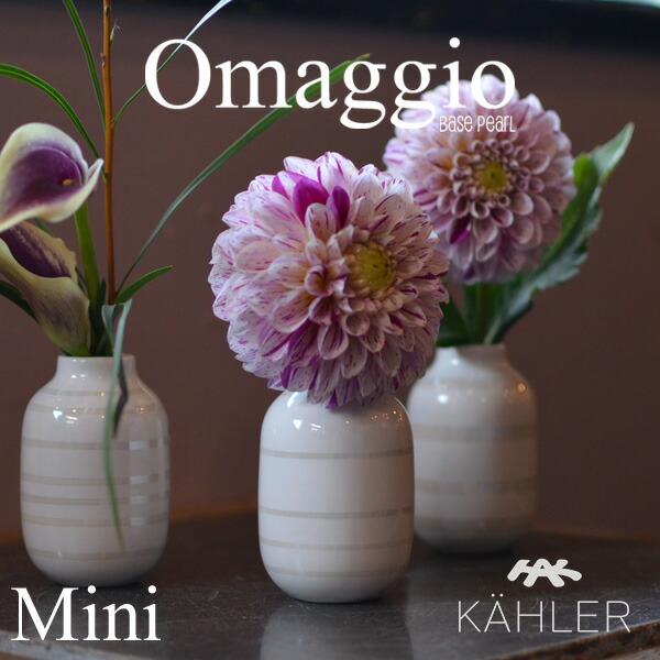 【KAHLER/ケーラー】 Omaggio/オマジオ パール miniature フラワーベース 3個セット H8cm 16053ミニチュア/花瓶/陶器/生け花/北欧/デンマーク/Vase/ホワイト  コンビニ受取対応