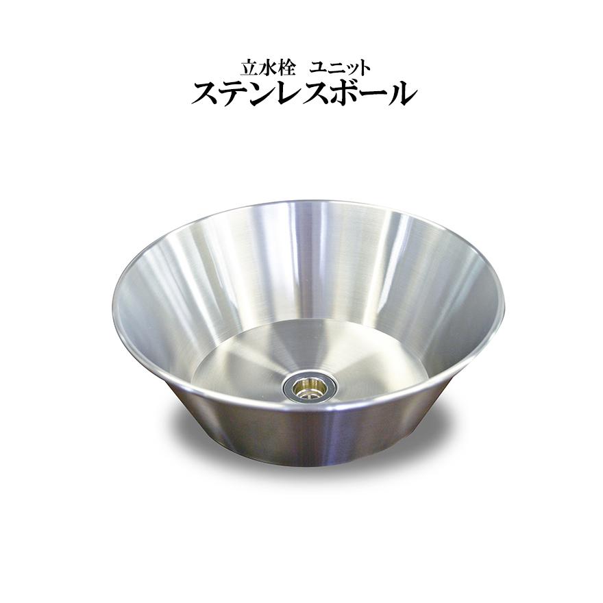 【ニッコーエクステリア】立水栓ユニット ステンレスボール OPB-PSF ステンレスパン【パン・水鉢・手洗鉢】ガーデン/お庭/水受け